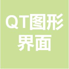 QT图形界面开发