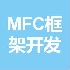 MFC框架开发