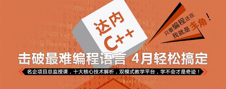 达内c++