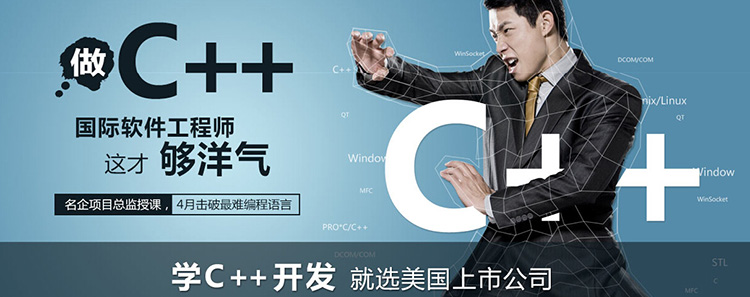 学C++开发就选美国上市公司