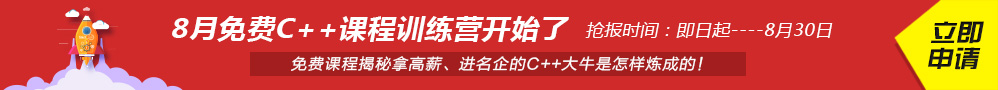 达内C++训练营