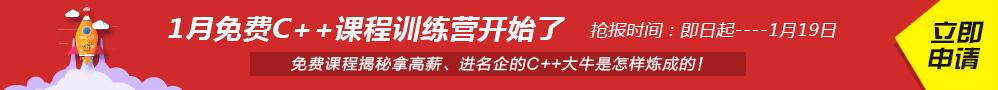 达内C++培训1月份免费训练营课程表