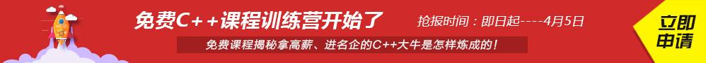 达内C++培训3月份免费训练营课程表