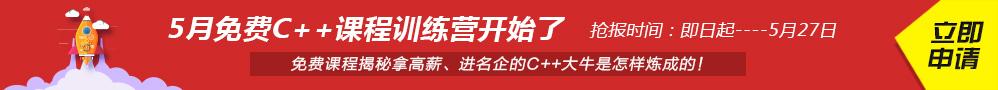 达内C++培训5月份免费训练营课程表