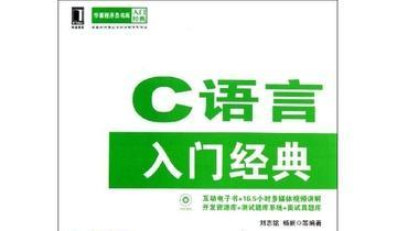 C语言入门书籍推荐,适合初学者学习的C语言入门书籍