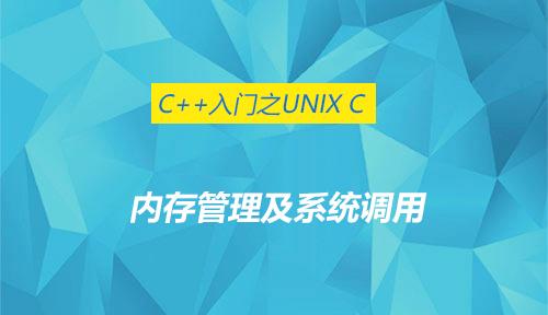 第六节 内存管理及系统调用_文件系统与文件_C++入门之UNIX C