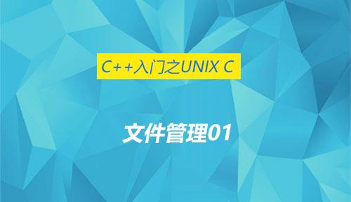 第七节 文件管理01_文件系统与文件_C++入门之UNIX C