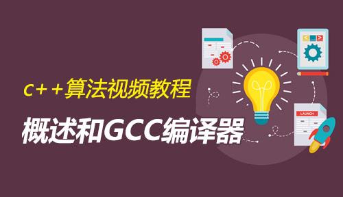 第一節 概述和GCC編譯器_內存_C++之數據結構