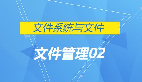 第八节 文件管理02_文件系统与文件_C++入门之UNIX C