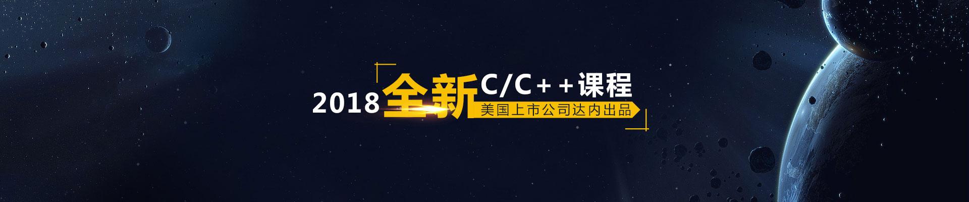 达内C++培训