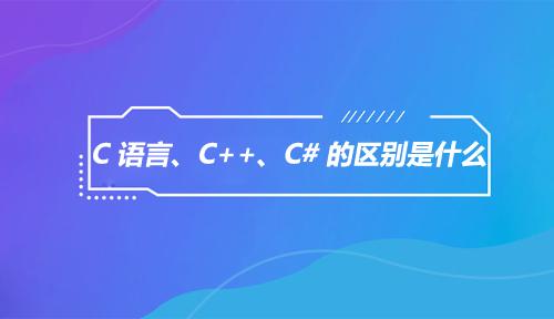 三个通俗易懂的小案例让你秒懂C 语言和 C++、C# 的区别