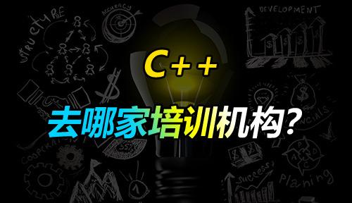 学C++去哪家培训机构?