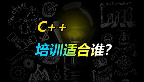 什么样的人适合参加C++培训学技术?