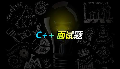 3月找C++工作的小伙伴看过来:C++面试题