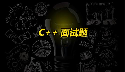 金三银四,达内C++培训送你C++面试题助力通关!