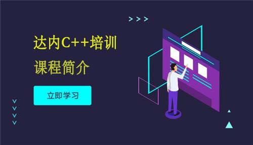 达内C++课程介绍,达内C++培训教什么?