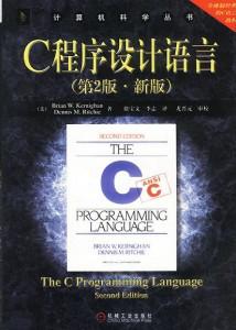 C语言入门经典全文阅读